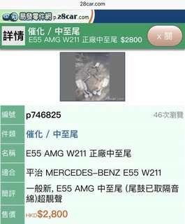 E55 AMG W211正廠中至尾
