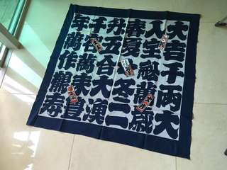 日本傳統書法字深藍色枱布 Japan dark blue table cloth traditional word