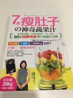 7天瘦肚子的神奇果汁 - Preloved book