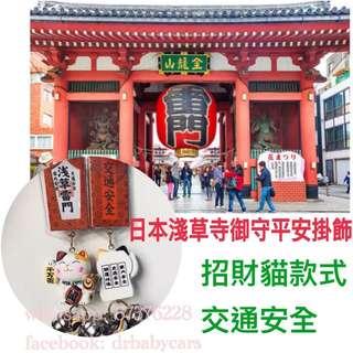 日本東京🇯🇵淺草雷門⛩招財貓御守符 汽車後鏡掛飾 家居掛飾裝飾品 保平安