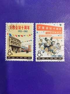 1965 PRC China C110 Used Stamp Set