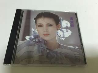 黄莺莺 - 只有分离 CD
