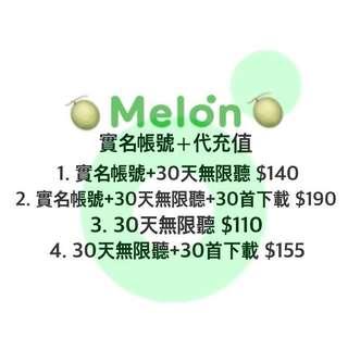 Melon代充值代實名打榜