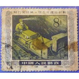 Stamp China 5 year Plan Mechanized coal mining 8 Fen