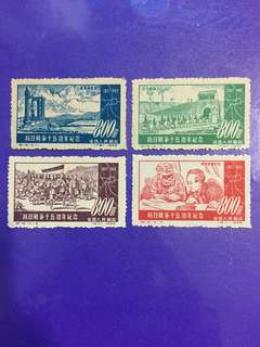 1952 PRC China C16 Mint Stamp Set
