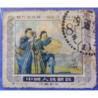 Stamp China 5 year Plan Geological survey 8 Fen