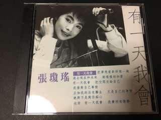 张琼瑶 - 有一天我会 CD