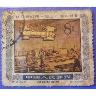 Stamp China 5 year Plan Heavy machinery 8 Fen