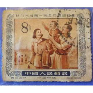 Stamp China 5 year Plan Family 8 Fen