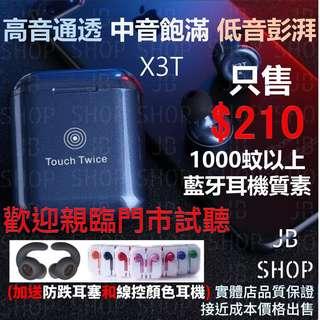 (實店一年保養....!) (送精美蘋果有線彩色耳機!) 全新 X3T 輕觸式設計 無線藍牙雙耳耳機連充電盒套裝 (6色) (X2T 升級版) X3T (1)