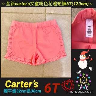 🚚 ~免運~全新carter's女童粉色花邊短褲6T(120cm)
