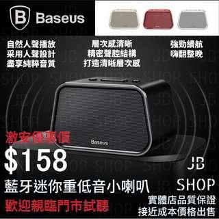 Baseus 藍牙 音箱 無線 E02 便攜迷你低音小鋼炮喇叭 歡迎親臨門市試聽 手提喇叭 小喇叭 喇叭 (1)