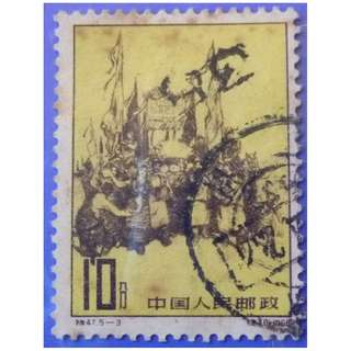 Stamp china 1961 Rebirth of the Tibetan people 10 Fen