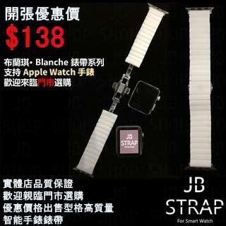 Apple Watch 錶帶 布蘭琪• Blanche 錶帶系列 蘋果手錶 錶帶 Apple watch strap band
