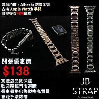 Apple Watch 錶帶 愛爾柏塔 • Alberta 錶帶系列 蘋果手錶 錶帶 Apple watch strap band