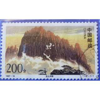 Stamp China 1997  22th U.P.U. Congress - Beijing Mt Huangshan Tiandu Peak over clouds 200 Fen