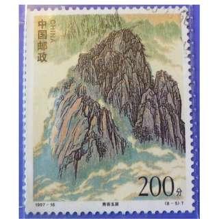 Stamp China 1997  22th U.P.U. Congress - Beijing Mt Huangshan Yupping Peak 200 Fen