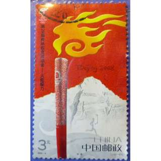 Stamp China 2008 The Games of the XXIX Olympiad - Torch Relay 3 Yuan
