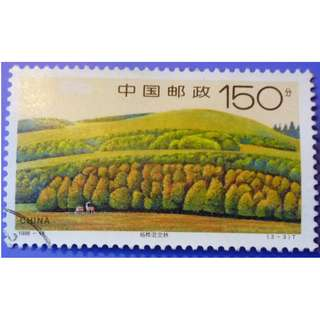Stamp China 1998  Xilinguole Grassland Poplar-birch River Bend 150 Fen