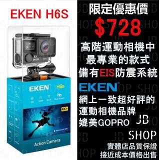 新款 EKEN H6s Action Camera 高階 4K運動相機 Action Cam (和Gopro一樣質素) (1)
