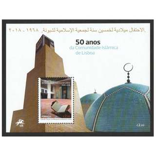 PORTUGAL 2018 ISLAMIC COMMUNITY OF LISBON MOSQUE SOUVENIR SHEET OF 1 STAMP IN MINT MNH UNUSED CONDITION