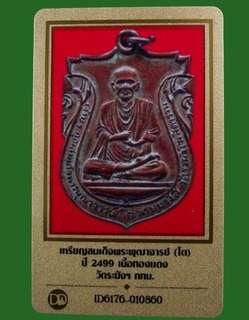 Thai Amulets 啊赞多