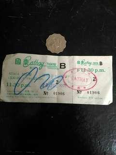 1991年 灣仔 國泰戲院 午夜場 完整戲票 連完整蓋印章一張