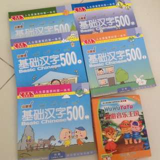 Basic Chinese 500 Series 1 (set of 5)