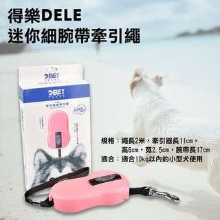 得樂迷你腕帶牽引繩 DELE迷你型寵物伸縮牽繩 10kg以內小型犬 扁繩 手掌型寵物穩定犬專用 遛狗神器 2米