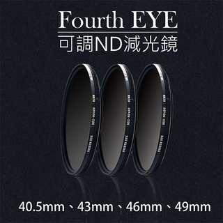 Fourth EYE 可調ND減光鏡 濾鏡 超薄鏡框ND2-ND400-40.5 43 46 49mm