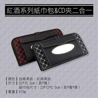 二合一遮陽板紙巾盒CD夾 汽車卡片盒 名片紙條發票眼鏡夾CD收納 多功能掛式面紙包 隱形卡槽 汽車百貨 魔術貼