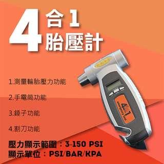 四合一胎壓計 多功能液晶數顯汽車胎壓計 輪胎氣壓表監測 安全錘應急燈 救生手電筒 攜帶式 PSI/BAR/KPA