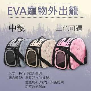EVA寵物外出籠-中號 單肩背外出包 狗兔貓包外出籠 小動物外出用品寵物包 4.5kg身長25-40公分(粉色/灰色/米色)