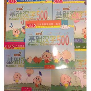 Basic Chinese 500 Series 2 (set of 5)