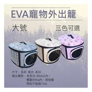 EVA寵物外出籠-大號 動物時尚寵物便攜包 手提外出包 狗兔貓包外出籠手提籠包 6kg身長34-46公分(粉色/灰色/米色)