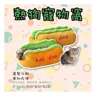 萌萌熱狗造型窩 寵物窩屋 可拆洗 貓床貓墊涼蓆毯包袱安全感 小型動物床墊組 Hot Dog House 超可愛