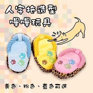 人字拖嗶嗶玩具 發聲玩具 寵物磨牙訓練益智玩具 毛絨玩具 寵物舒壓 改善寵物亂咬啃咬換牙 (黃色/藍色/粉色)