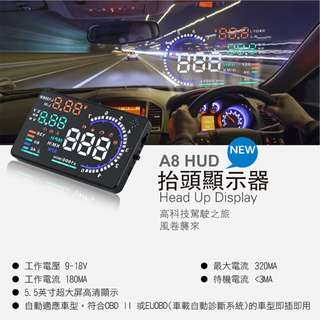A8 HUD抬頭顯示器 多功能Smart投射型智慧車標準配備 符合OBD II 與EUOBD 行駛速度
