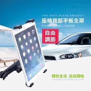 汽車椅背平板夾 特普菲 座椅背部平板支架 7-11吋 後座追劇神器 360度旋轉調整視角 車載頭枕後座iPad