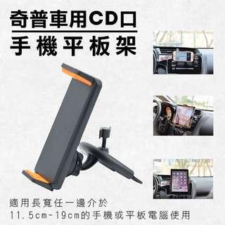 奇普車用CD口手機平板架 汽車冷氣出風口CD槽專用手機夾 車載導航 車內CD崁入式平板固定架 360度旋轉GPS
