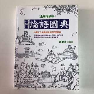 漫畫論語圖典 全新增修版 周春才 二手書