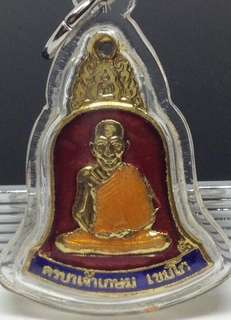 *LP Kasem. Wat SusanTaiLak. 2538. $40