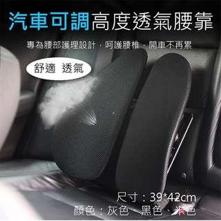 汽車可調透氣腰靠 可調高度透氣網狀護腰墊 車用座椅腰墊 車內舒壓枕雙背墊靠墊椅墊 護腰椎強力支撐 汽車辦公兩用