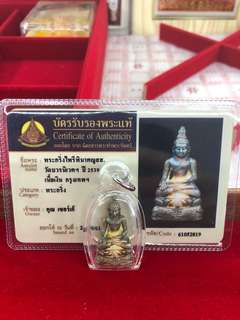 Very Special REAL SILVER Limited Batch (Wat Bowon-Royalty Temple) Phra Kring(药师佛)BE2539(C.E1996)