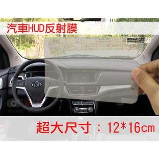 白色-HUD抬頭顯示器反射膜 GPS 手機衛星導航投射膜 消光鏡面折射膜 多層鍍膜 有效減低擋風玻璃白天內反射