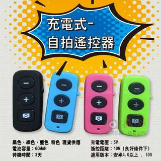 充電式-自拍遙控器 (黑色、綠色、藍色、粉色) 可直拍 橫拍 iphone 三星 皆適用
