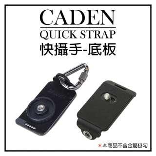 CADEN QUICK STRAP 快攝手二代 一代 標準通用型快裝板 快拆板 通用相機底板 快速底板