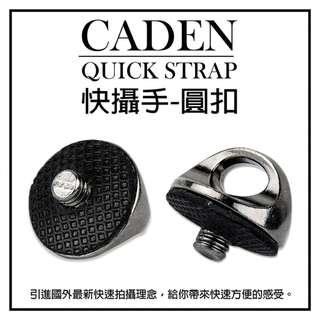 CADEN QUICK STRAP 快攝手二代 一代 標準通用型圓扣 相機底座 標準1/4螺絲扣環 背帶圓扣專用