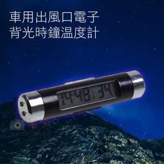 車用電子時鐘溫度計 二合一夜光電子鐘錶車用溫度計表 兩用迷你汽車LED時鐘 液晶顯示 藍色背光 夾子式辦公桌用