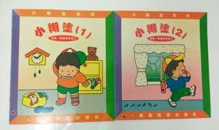 小糊塗系列 1 2 幼兒 圖書 繪本 自理 晶晶教育出版社